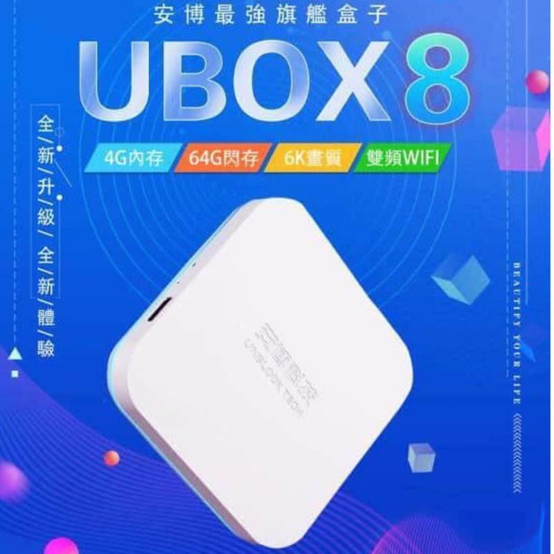 【現貨🔥不用等】UNOX8安博旗艦電視盒