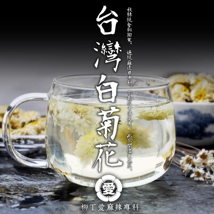 柳丁愛 台灣國產 生機天然白菊花50G【A508】可泡茶也可入菜
