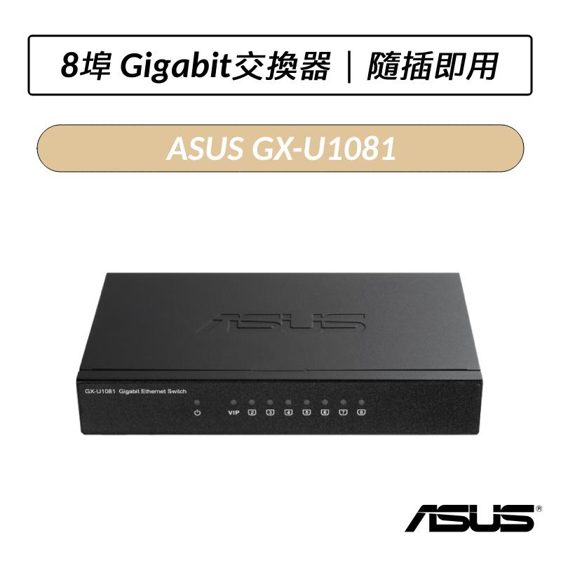 [公司貨] 華碩 ASUS GX-U1081 8埠 有線GIGA交換器