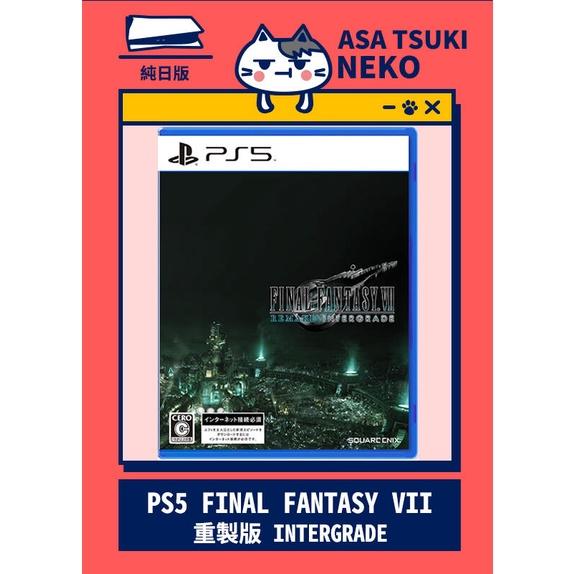 【早月貓發売屋】■現貨販售中■ PS5 FINAL FANTASY VII 重製版 INTERGRADE 純日版 日文版