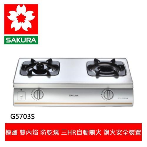【SAKURA櫻花】  內燄防乾燒安全爐 (G5703S)