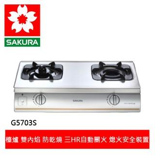 【SAKURA櫻花】  內燄防乾燒安全爐 (G5703S) 台北市