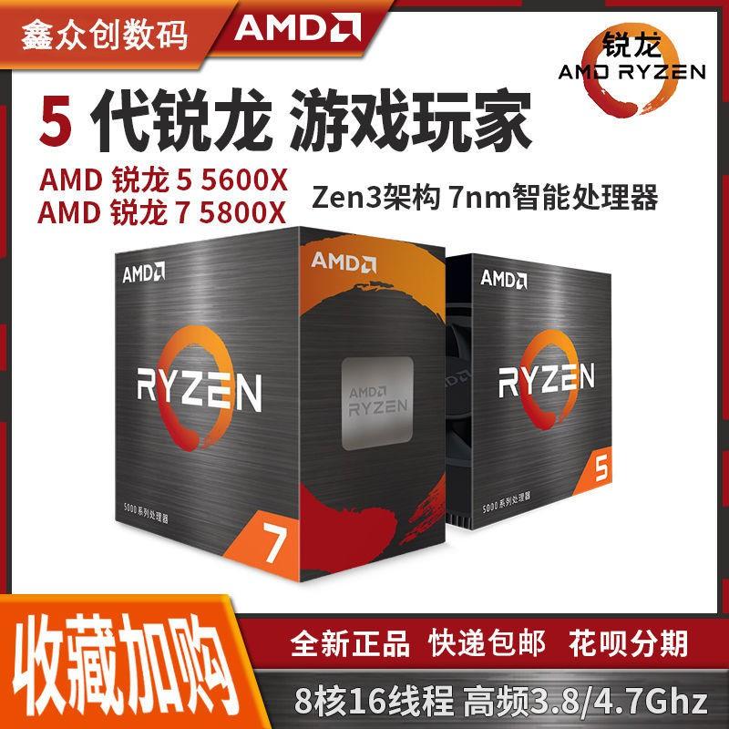 現貨  AMD銳龍五代R9 5900X 5950X R7 5800X R5 5600X全新盒裝CPU臺式機
