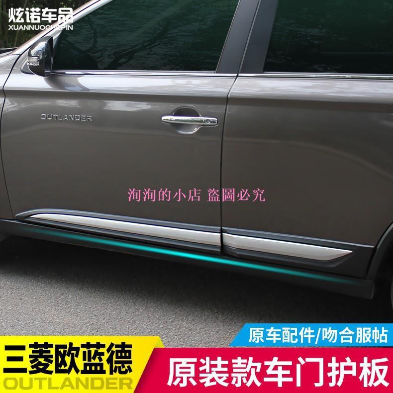 洵洵的小店❤16-20款歐藍德outlander車門飾條防撞條配件車門護板防刮條防防撞板替換件