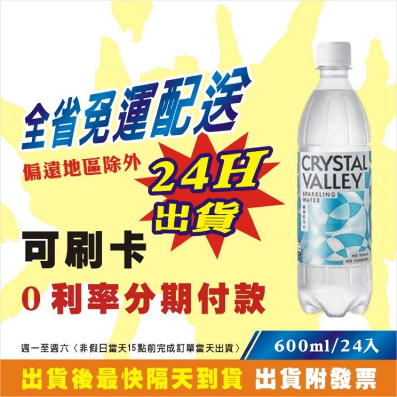免運《金車》礦沛氣泡水 原味 585ml(24入)/箱