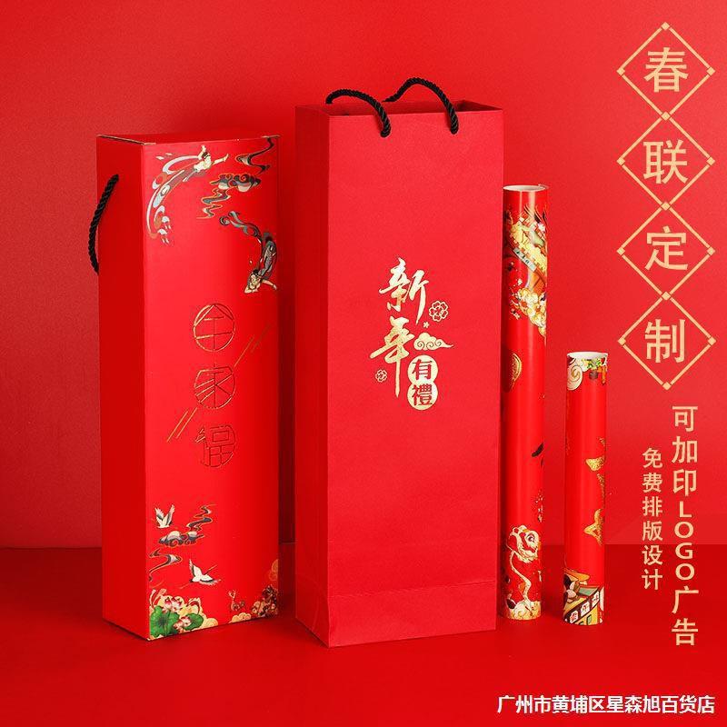 2020鼠年廣告對聯定制春節對聯大禮包新年禮盒套裝可定制企業logo