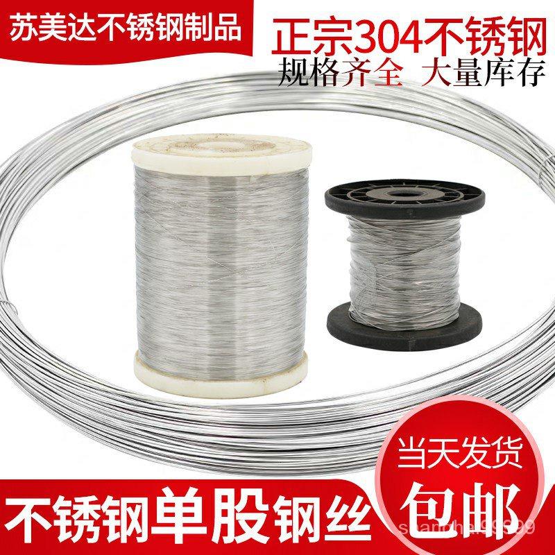 🎉高品質 現貨🎉304不銹鋼鋼絲單根氫退軟絲綑紮搭架鐵絲硬絲細鋼線單股