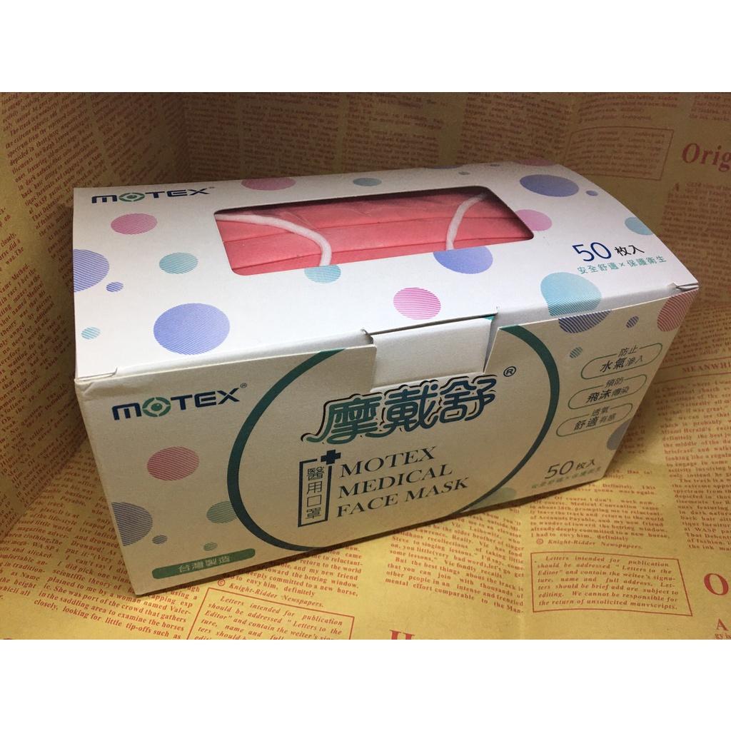 摩戴舒醫用口罩(未滅菌) - 50入/盒裝(莓果粉)