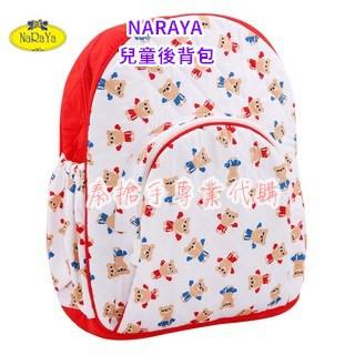 NARAYA泰國可愛兒童小背包男女童幼兒園寶寶迷你小書包卡通小熊大象鯨魚公主雙肩後背包