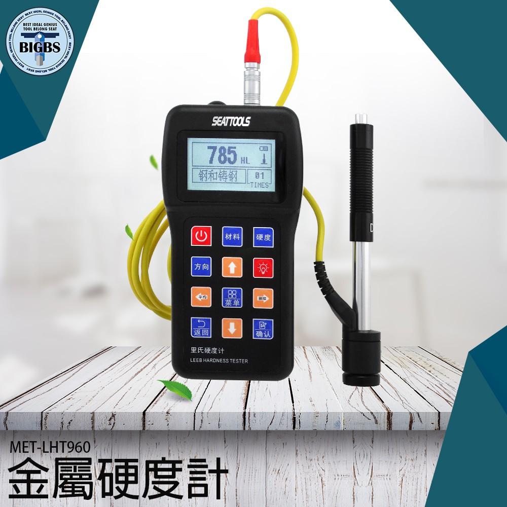 《利器五金》金屬硬度計 里氏硬度計 模具鋼材硬度測試儀 金屬洛氏硬度計 LHT960 金屬硬度檢測儀