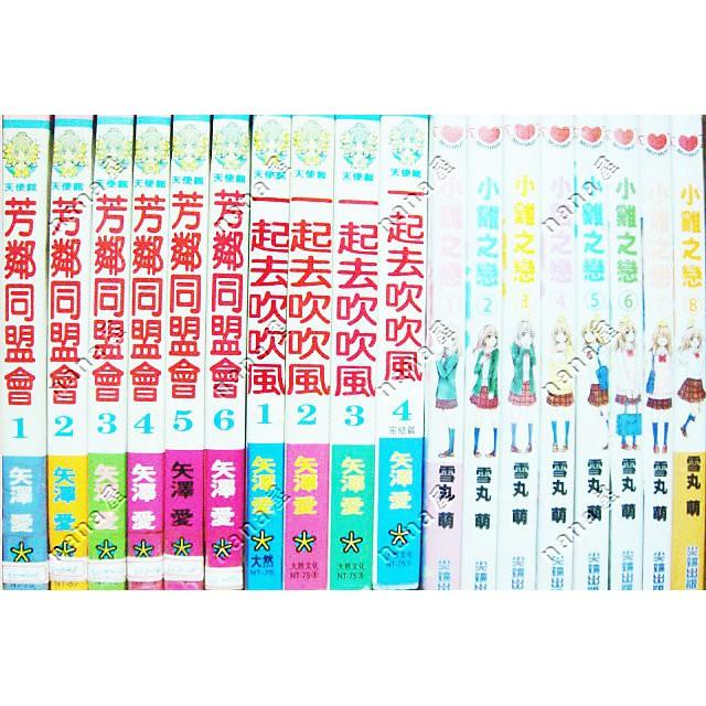 一起吹吹風1-4集完_矢澤愛共4本漫畫女漫畫圖參考不退換便宜書店_另售NANA天國之吻