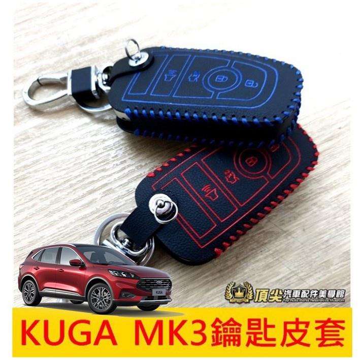 【小艾美裝店】FORD福特【KUGA MK3鑰匙皮套】2020-2021年KUGA遙控器真皮套 I