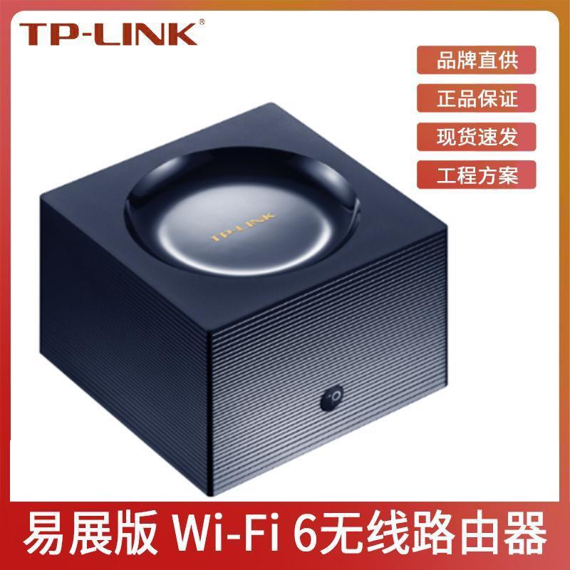 【現貨】新款TPLINK TL-XDR1850易展版 AX1800雙頻千兆Wi-Fi6無線路由器
