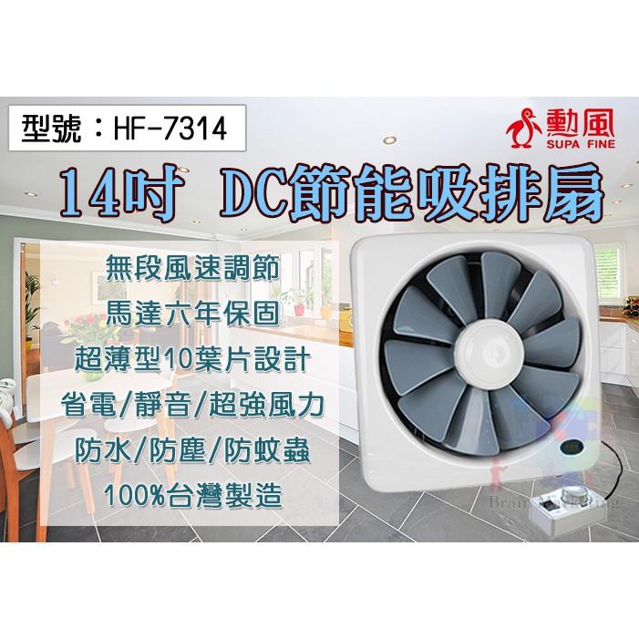 勳風14吋DC直流變頻節能 吸排扇 無段風速調節 抽風扇 吸排風扇 電扇 HF-7314