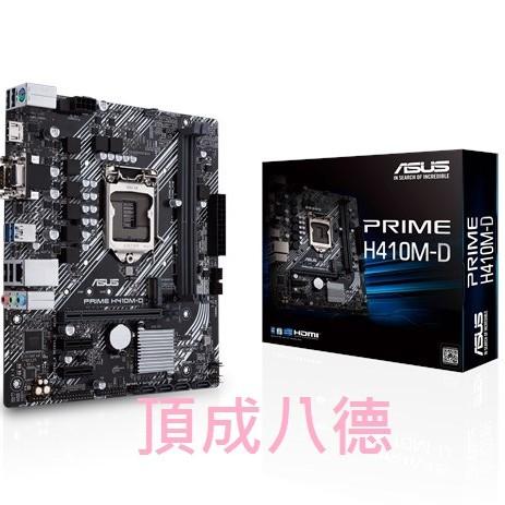 華碩 PRIME H410M D 主機板