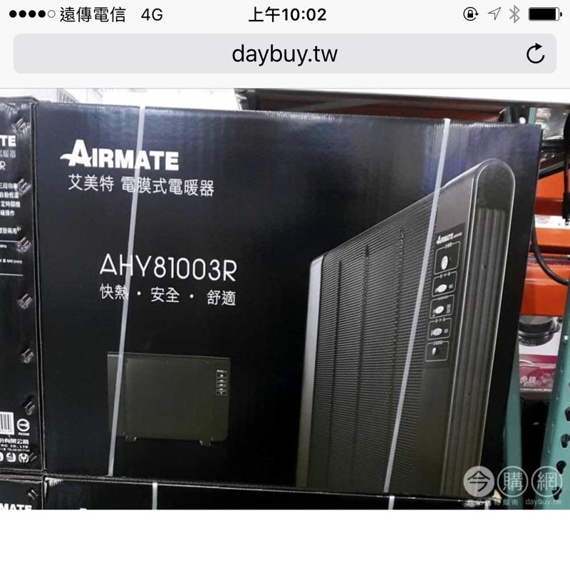 艾美特電膜電暖器❤️二手八成新無保固