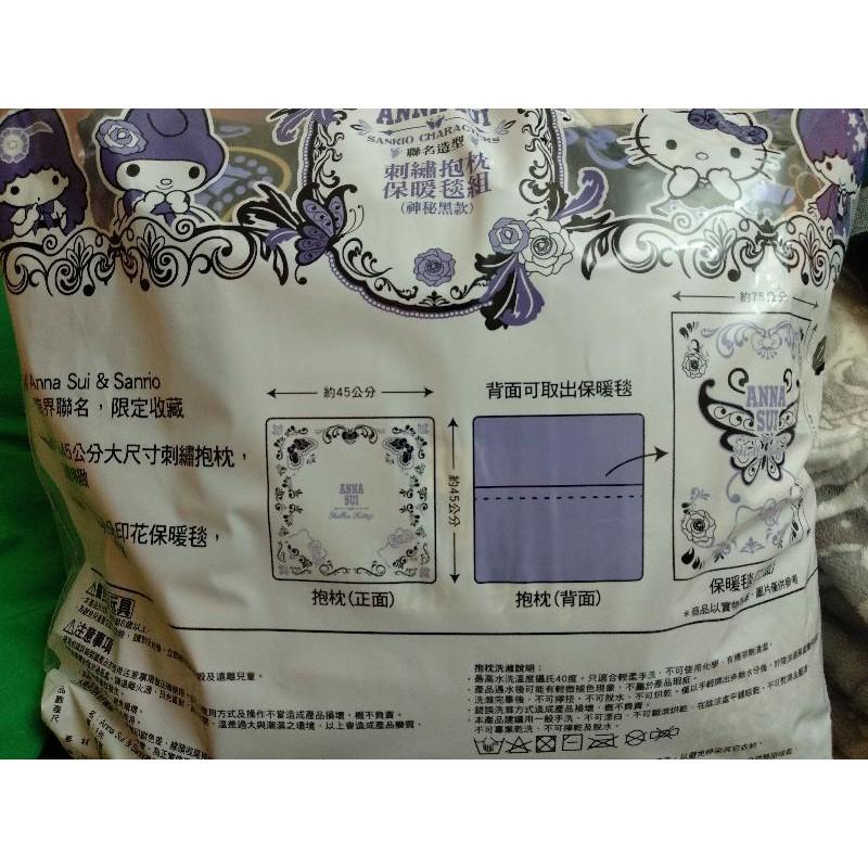7-11 Anna Sui時尚聯萌-刺繡抱枕魔幻毯-黑(現貨)