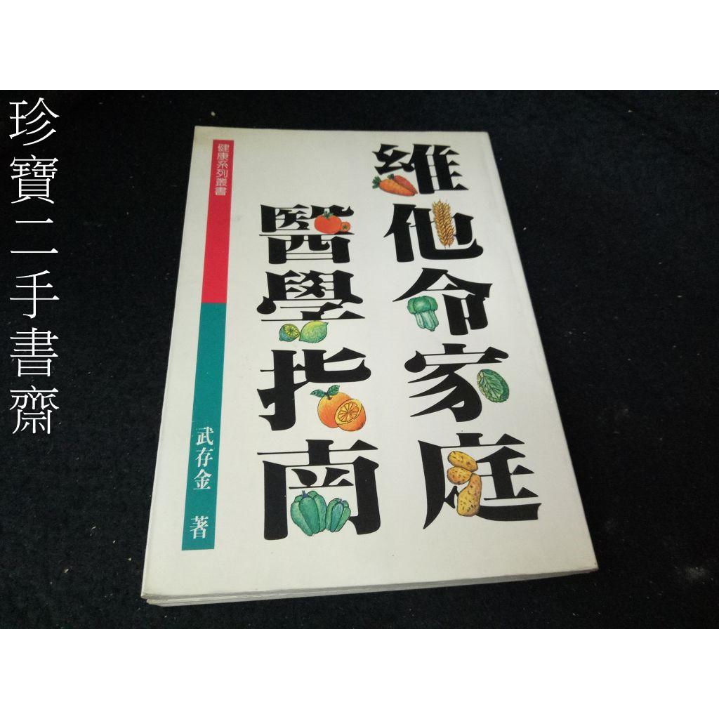 【珍寶二手書齋SA11】維他命家庭醫學指南│ 健康系列│青春出版