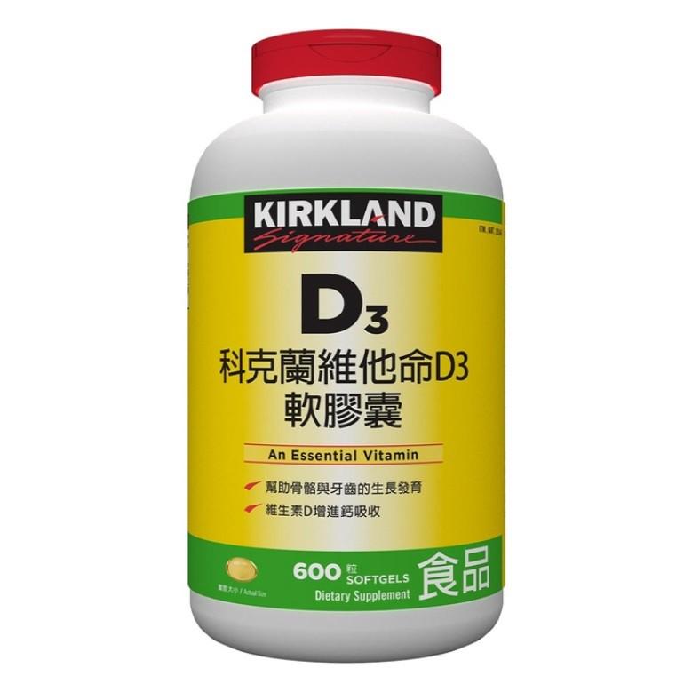 《好市多代購》Kirkland Signature科克蘭維他命D3軟膠囊(600粒)