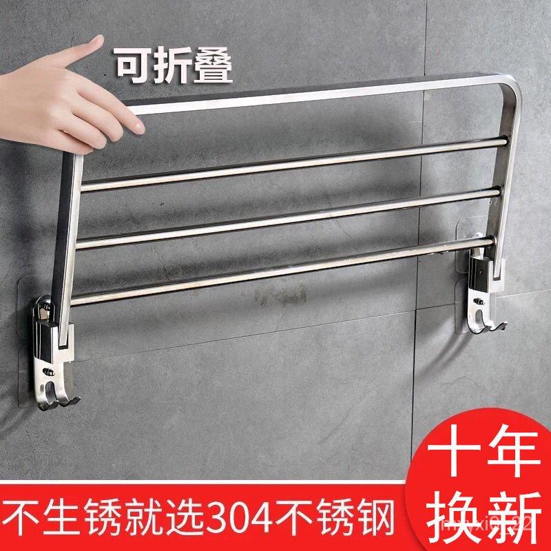 新款推薦毛巾架免打孔304不銹鋼浴室廁所衛生間置物架墻上壁掛摺疊浴巾架