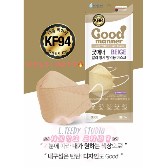 現貨🔥韓國製🇰🇷KF94 GoodManner 奶茶色 灰色 彩色 食藥署認證 防疫口罩 5入 KF94奶茶色口罩