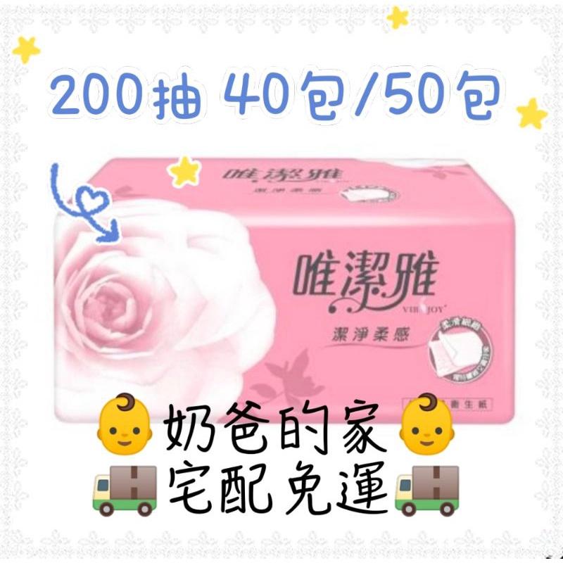 👶奶爸的家👶唯潔雅 抽取式衛生紙200抽*40包/50包