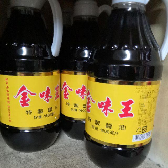 💝婆婆媽媽最愛💝金味王 特製醬油 1600ml