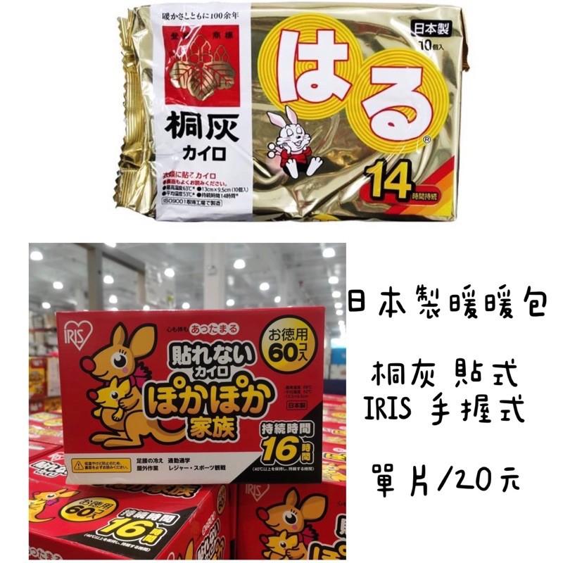 日本製暖暖包 桐灰 黏貼式暖暖包 IRIS 手握式暖暖包 現貨