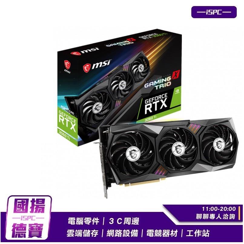 微星MSI GeForce RTX 3060 Ti 8G GAMING X TRIO P【ISPC國揚門市】