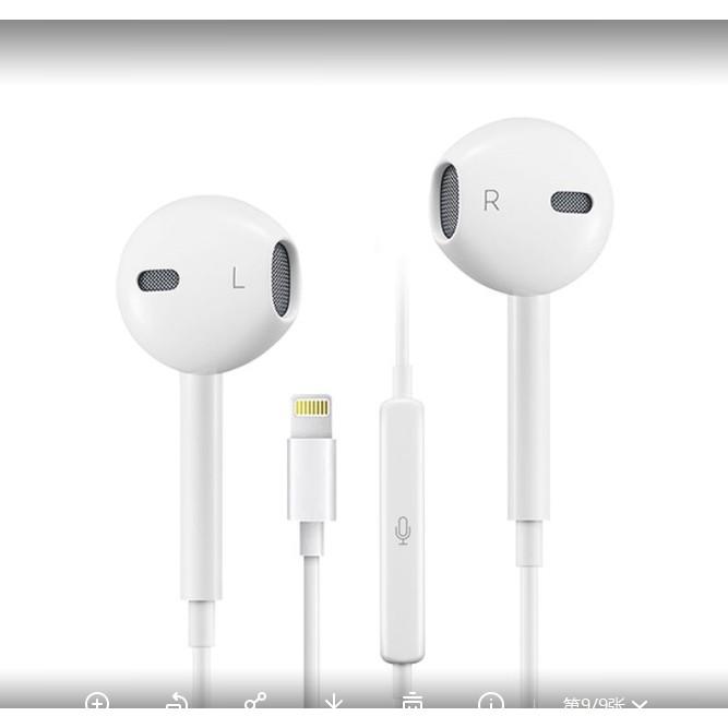 現貨 蘋果Lightning耳機 Apple iPhone7 8 Plus X i11 線控耳機 原廠品質