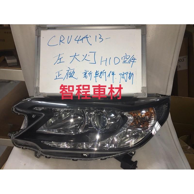 HONDA本田CRV4代大燈左13-16年HID空件新車拆9成9新正廠二手