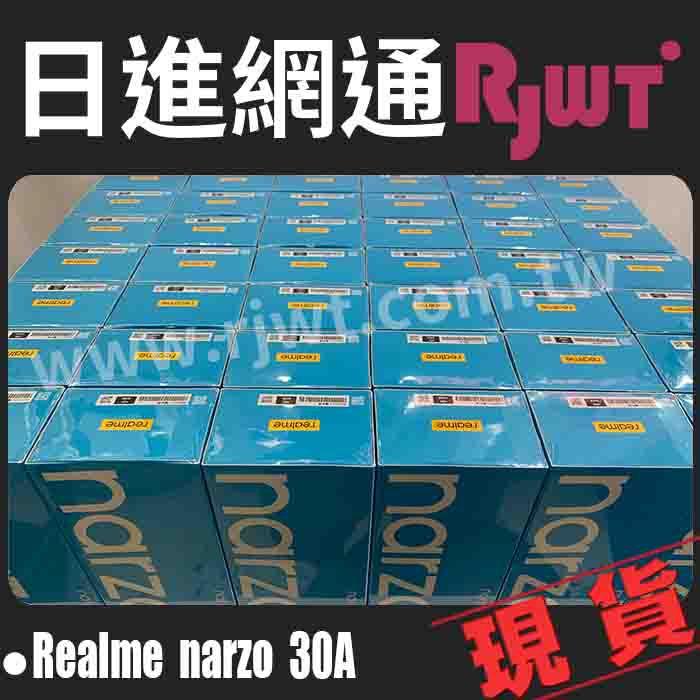 [日進網通] Realme Narzo 30A 4G+64G 6000MAH 大電量 手機 空機 現貨 來店自取免運費