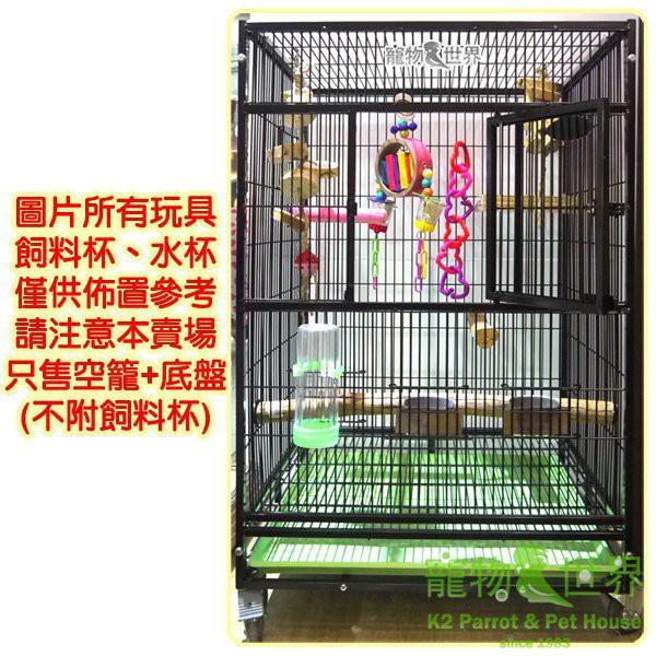 【接單引進】靜電黑尊籠 中大型鳥適用-2尺 2.5尺 3尺 空籠+底盤不附飼料盒 台灣製 可刷卡可分期 免運費