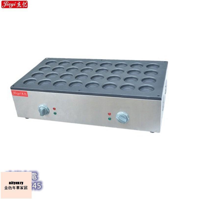 杰億雞蛋漢堡機商用32孔紅豆餅機銅板電熱蛋堡機車輪餅機模具FY-2