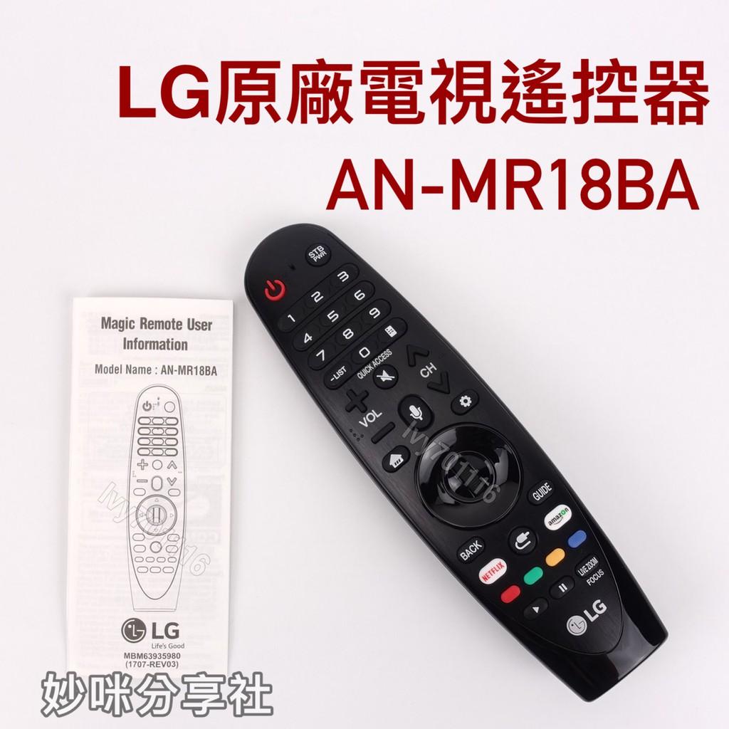 原廠 LG電視遙控器 AN-MR18BA 動感遙控器 AN MR18 BA 55 UK6540 PWD UK6320