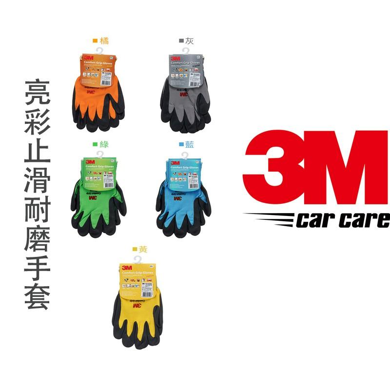 3M 兒童手套(3M 亮彩舒適型 止滑 / 耐磨 手套(XS-S-M-L-XL-XXL號) 透氣 防滑 3M