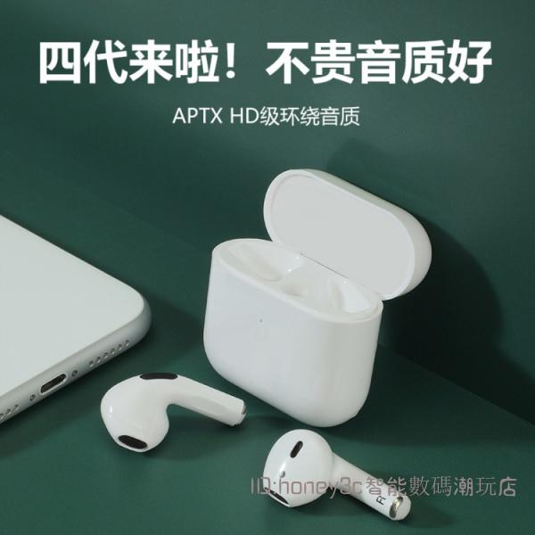 免運新款pro4四代藍牙耳機 無線雙耳入耳式 tws運動降噪雙邊立體聲