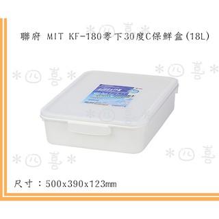*四喜*聯府 KF180零下30度C保鮮盒(18L) 1入 冰箱盒 冷凍盒 保鮮盒 便當盒 收納盒 台灣製 新北市