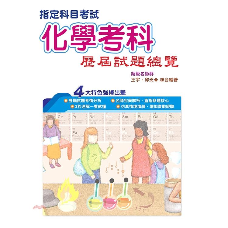 [79折]《鴻漸文化》108指定科目考試化學考科歷屆試題總覽/王宇、邱天