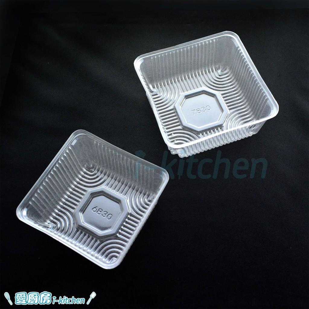 6830 7830 透明塑膠內盒 20入 月餅 內盒 蛋黃酥 透明盒  內襯 內格 吸塑盒 I-Kitchen【愛廚房】