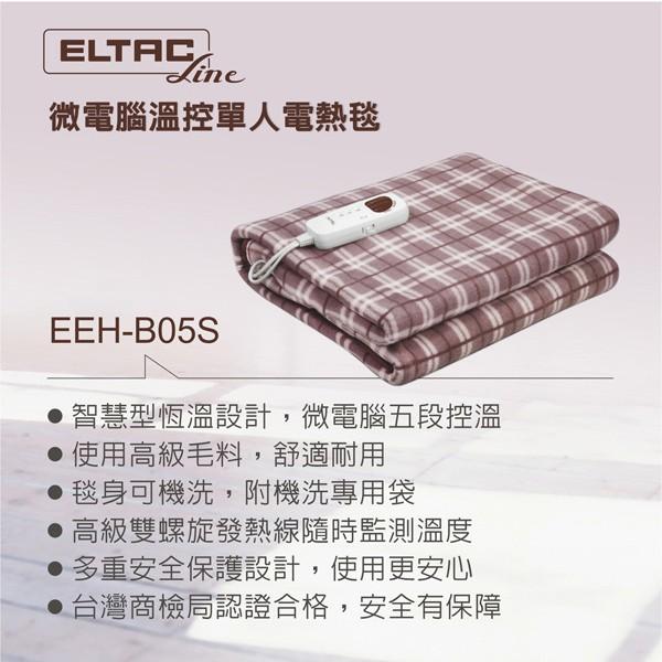 1/22少量現貨供應,歡迎下單~歐頓 ELTAC 微電腦溫控電熱毯 EEH-B05S(單人)