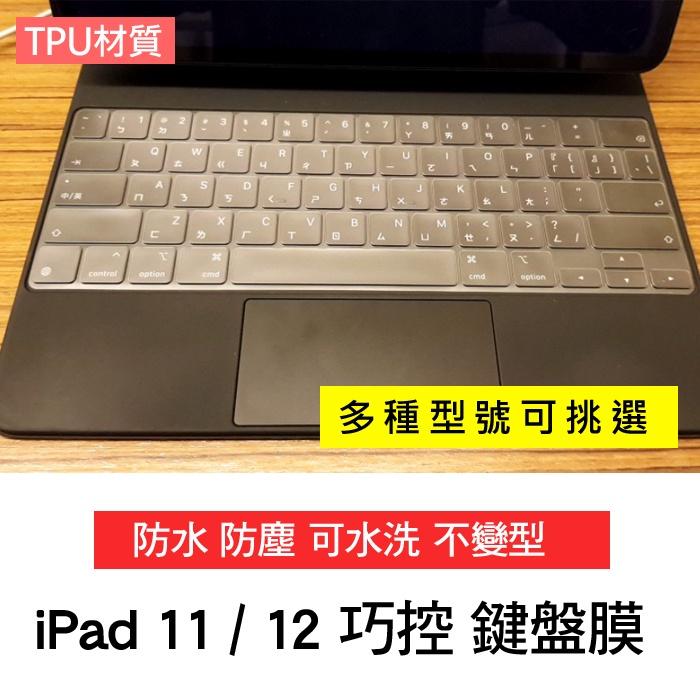 ipad pro 11吋 12.9吋 巧控鍵盤 鍵盤膜 鍵盤套 鍵盤保護膜 鍵盤式聰穎雙面夾
