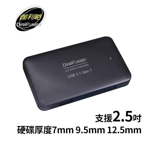 DigiFusion 伽利略 USB3.1 Gen1 to SATA-SSD 2.5吋硬碟外接盒 HD-332U31S