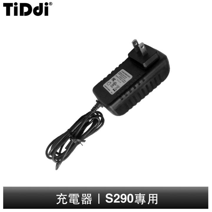 TiDdi 充電器 S290專用