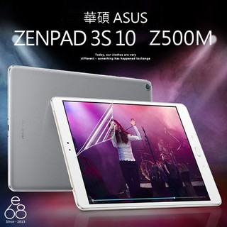 高清 華碩 ASUS ZenPad 3S 10 螢幕 保護貼 平板保護貼 亮面 貼膜 保貼 Z500M H07A1