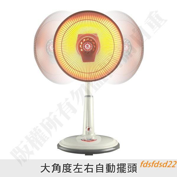 良將牌-14吋定時碳素燈電暖器(LJ-966T)全新商品公司貨