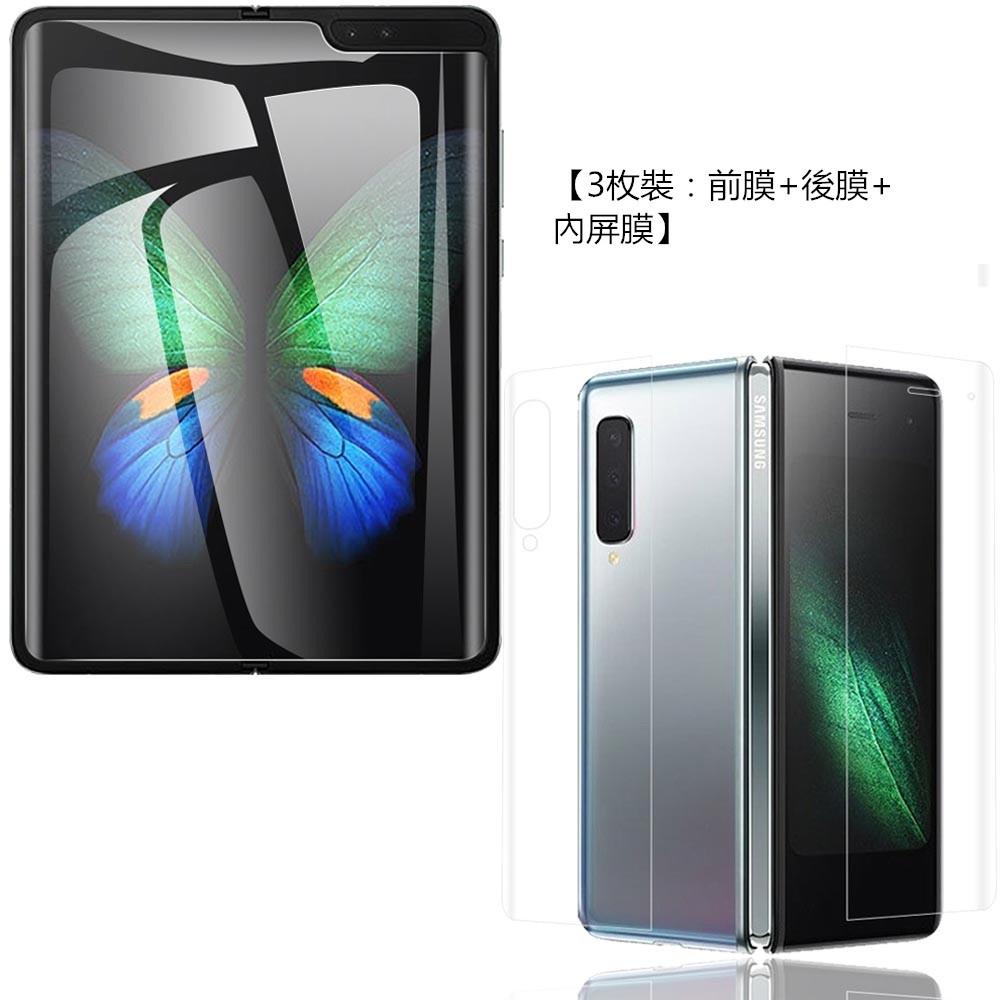 【前膜+后膜+內屏膜】三星Samsung Galaxy Fold折疊手機螢幕保護貼 三星手機螢幕保護高清軟膜 屏幕貼
