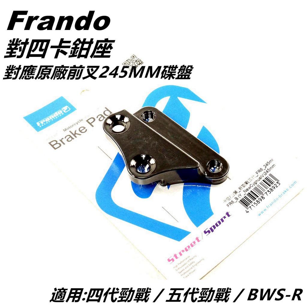 Frando 對四卡鉗座 卡座 卡鉗座 對應原廠前叉 245MM碟盤 適用 四代勁戰 五代勁戰 四代戰 五代戰 BWSR