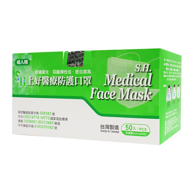 上好醫器 醫療防護口罩(未滅菌) 50入 成人平面口罩【新高橋藥妝】多色隨機出貨