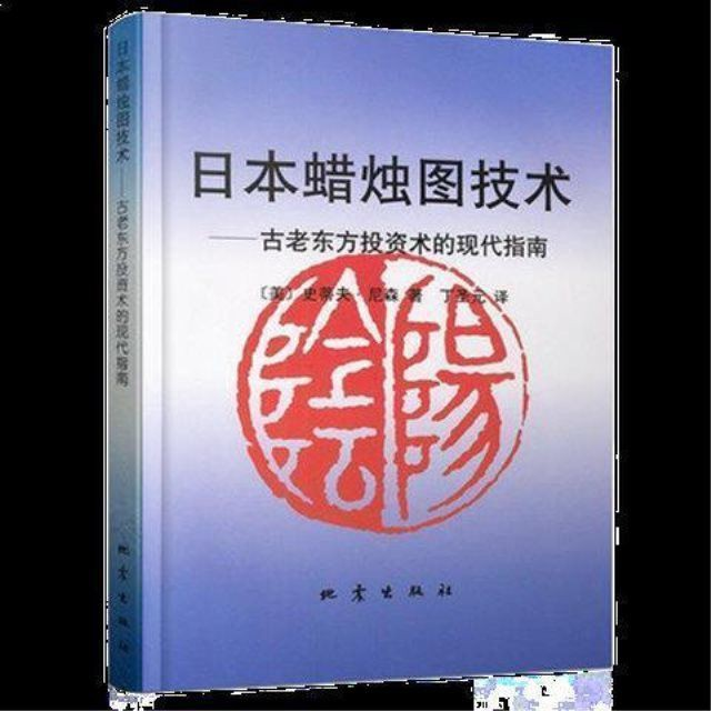 日本蠟燭圖技術+期貨市場技術分析丁圣元譯全2冊股票投資理財